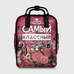 Женский рюкзак Самый классный руководитель