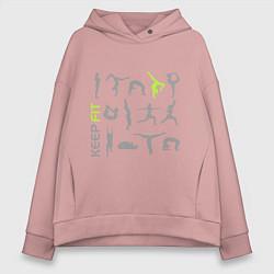 Толстовка оверсайз женская Keep fit fitness цвета пыльно-розовый — фото 1