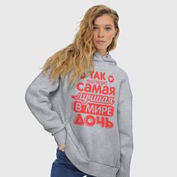 Толстовка оверсайз женская Так выглядит лучшая дочь цвета меланж — фото 2