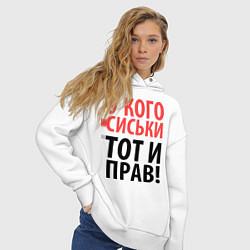 Толстовка оверсайз женская Прав тот, у кого сиськи цвета белый — фото 2