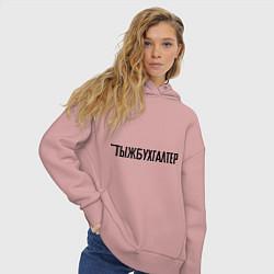 Толстовка оверсайз женская Тыжбухгалтер цвета пыльно-розовый — фото 2