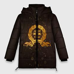 Женская зимняя 3D-куртка с капюшоном с принтом Лучший муж в мире, цвет: 3D-черный, артикул: 10143225106071 — фото 1