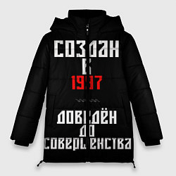 Женская зимняя 3D-куртка с капюшоном с принтом Создан в 1997, цвет: 3D-черный, артикул: 10201868906071 — фото 1