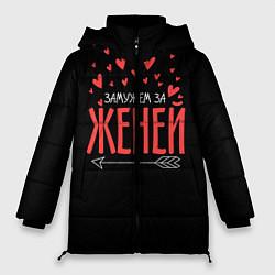 Женская зимняя 3D-куртка с капюшоном с принтом Муж Женя, цвет: 3D-черный, артикул: 10083288806071 — фото 1