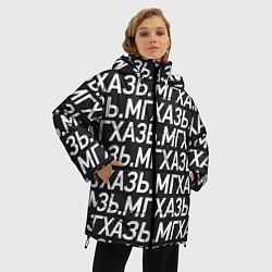 Женская зимняя 3D-куртка с капюшоном с принтом МГХАЗЬ, цвет: 3D-черный, артикул: 10092090506071 — фото 2