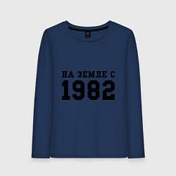 Лонгслив хлопковый женский На Земле с 1982 цвета тёмно-синий — фото 1