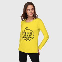 Лонгслив хлопковый женский Ни в чем не виновата цвета желтый — фото 2