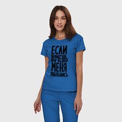 Пижама хлопковая женская Если хочешь меня улыбнись цвета синий — фото 2