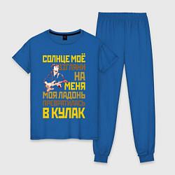 Пижама хлопковая женская Виктор Цой: Солнце мое цвета синий — фото 1