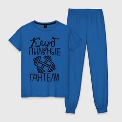 Пижама хлопковая женская Клуб «Пыльные гантели» цвета синий — фото 1