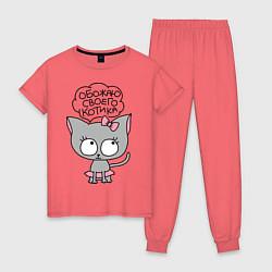 Пижама хлопковая женская Обожаю своего котика цвета коралловый — фото 1