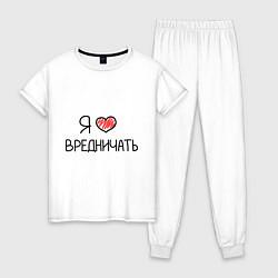 Пижама хлопковая женская Я люблю вредничать цвета белый — фото 1