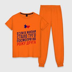 Пижама хлопковая женская Если в жизни стало туго цвета оранжевый — фото 1