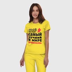 Пижама хлопковая женская Так выглядит учитель цвета желтый — фото 2