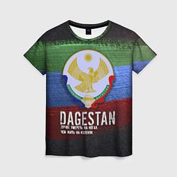 Футболка женская Дагестан - Кавказ Сила цвета 3D-принт — фото 1