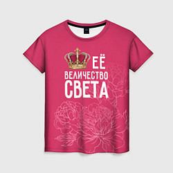Женская 3D-футболка с принтом Её величество Света, цвет: 3D, артикул: 10084987403229 — фото 1