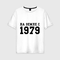Футболка оверсайз женская На Земле с 1979 цвета белый — фото 1