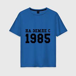 Футболка оверсайз женская На Земле с 1985 цвета синий — фото 1