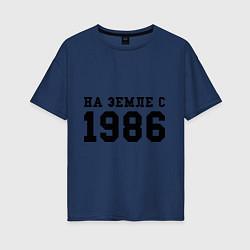 Футболка оверсайз женская На Земле с 1986 цвета тёмно-синий — фото 1