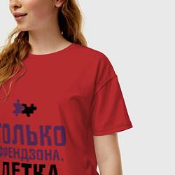 Футболка оверсайз женская Только френдзона цвета красный — фото 2