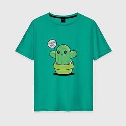 Женская футболка оверсайз Милый кактус хочет обнимашек