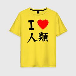 Футболка оверсайз женская Я люблю человечество! цвета желтый — фото 1
