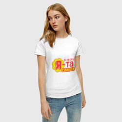 Футболка хлопковая женская Я не эта цвета белый — фото 2